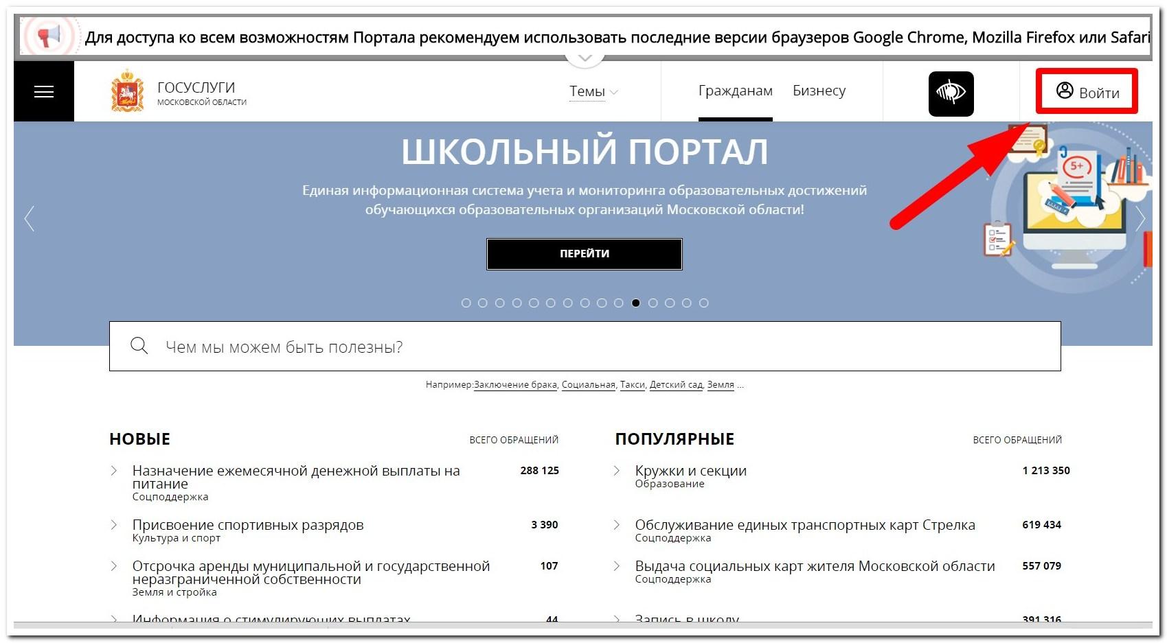 московский школьный портал госуслуг через есиа